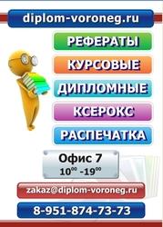 Диплом на заказ  в Воронеже