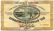 Продать акции ТНС энерго Нижний Новгород,  Заволжский моторный завод