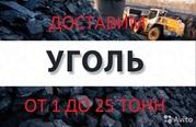 Уголь в любом Объеме доставим