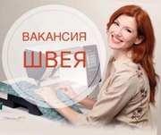 Вакансия швеи от прямых работодателей в Москве